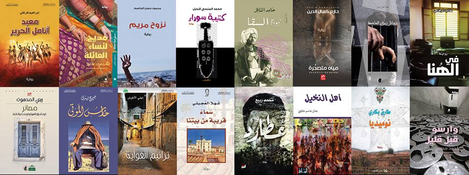 The 16 titles longlisted for the 2016 IPAF