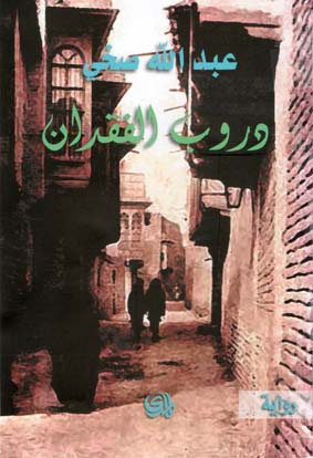 Cover of Arabic original – Paths of Loss