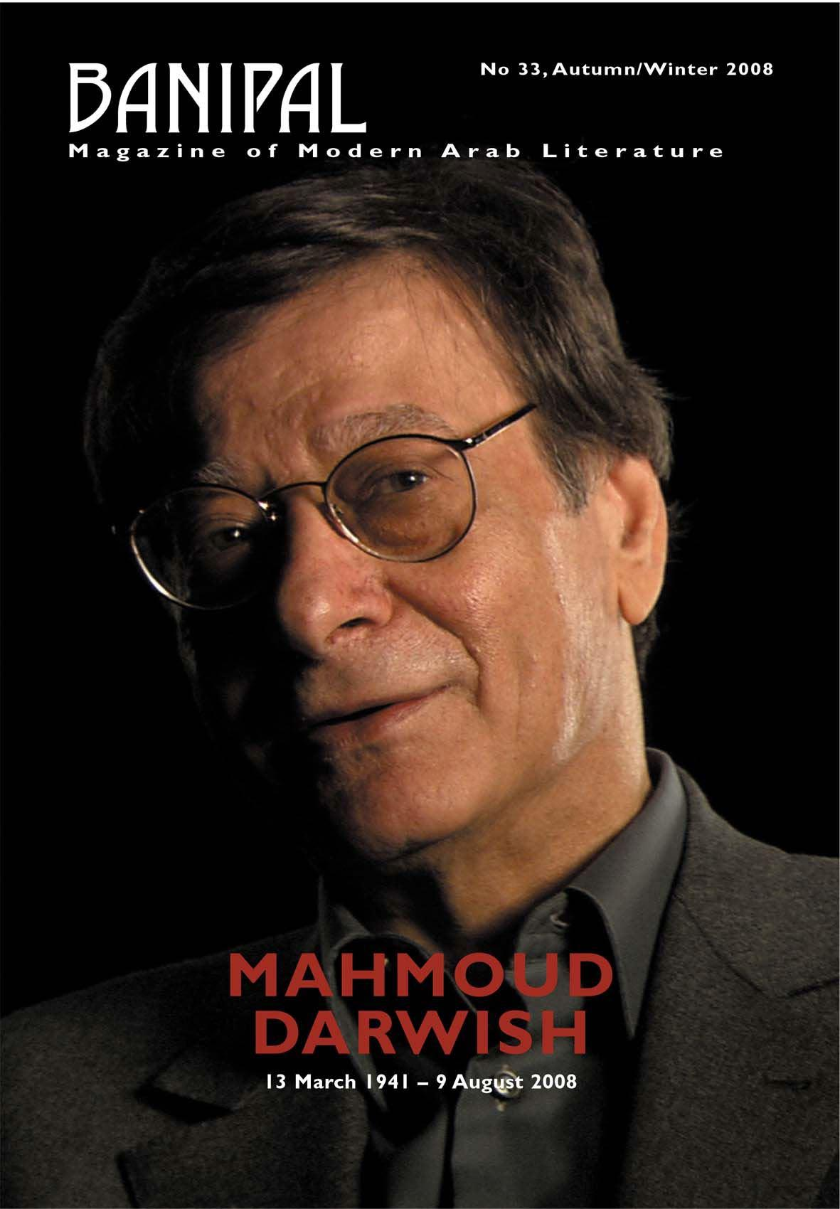 Banipal 33 front cover, tribute to Mahmoud Darwish