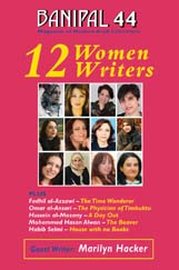 Banipal 44 – 12 Women Writers Front cover