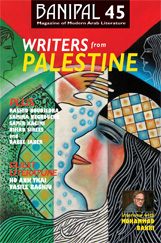 Front cover of Banipal 45 – Writers from Palestine
