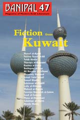 Banipal 47 – Fiction from Kuwait