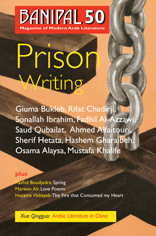 Banipal 50 – Prison Writing