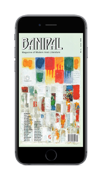 Digital Banipal on an iPhone