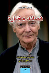 front cover W S Merwin