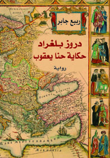 The Druze of Belgrade Arabic front cover