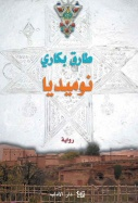 cover of Numeda