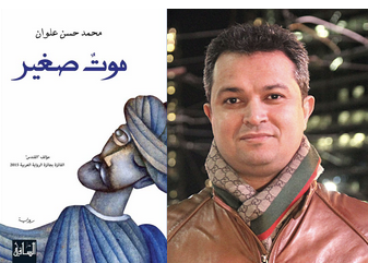 Mohammed Hasan Alwan with his winning novel Mawt Saghir (A Small Death)