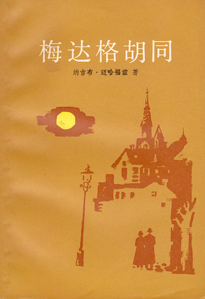 Image of Naguib Mahfouz Zuqaq book in Chinese