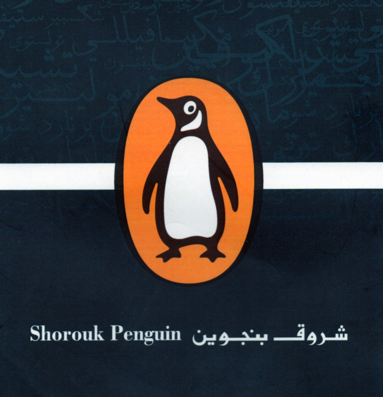 Shorouk Penguin logo