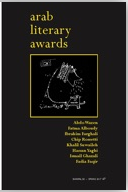 Current Banipal issue: start of Arab Literary Awards feature