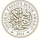 Sheikh Zayed Book Award logo