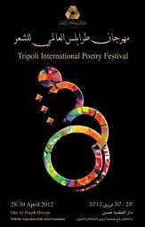 Tripoli International Poetry Festival brochure