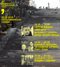 news-271-IV-Odessa-International-Literature-Festival-main-20180924143650.png