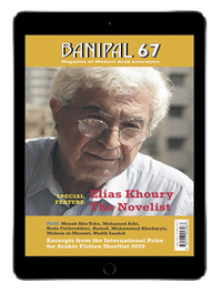 news-307-Banipal-67--Elias-Khoury-The-Novelist-main-20200421093944.png