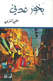 Ali Al-Muqri's short-listed novel