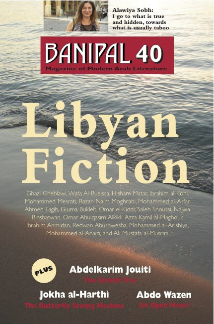 Banipal 40 – Libyan Fiction front cover