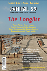 Banipal 59 – The Longlist front cover