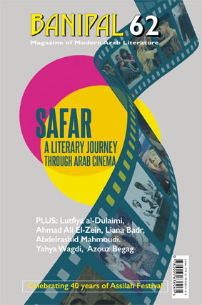 Banipal 62 front cover – A Literary Journey through Arab Cinema
