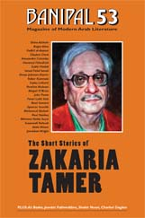 Front cover of Banipal 53v – The Short Stories of Zakaria Tamer