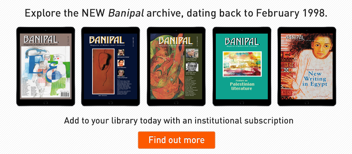 Advert to promote Digital Archive of Banipal
