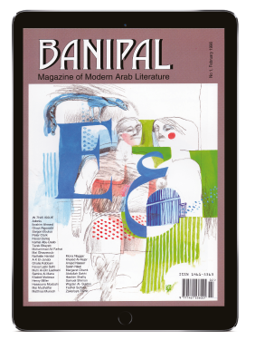 Banipal No 1, Feb 1998 goes Digital