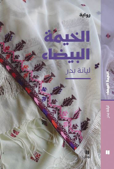 The Arabic cover of The White Tent by Liana Badr