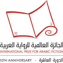 IPAF LOGO for 10th edition of Prize 2017