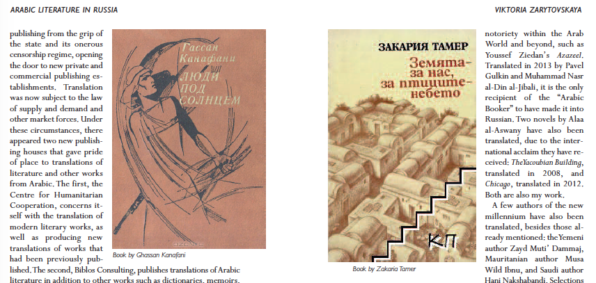 Pages from Arabic Literature in Russia