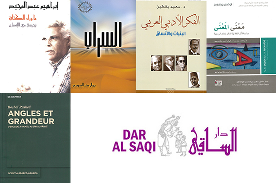 Winning titles of Sheikh Zayed Book Award 2015-16