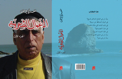 Front cover of Saadi Youssef's poetical works